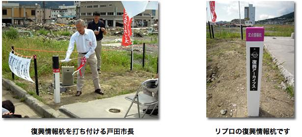 復興情報杭を打ち付ける戸田市長|リプロの復興情報杭です