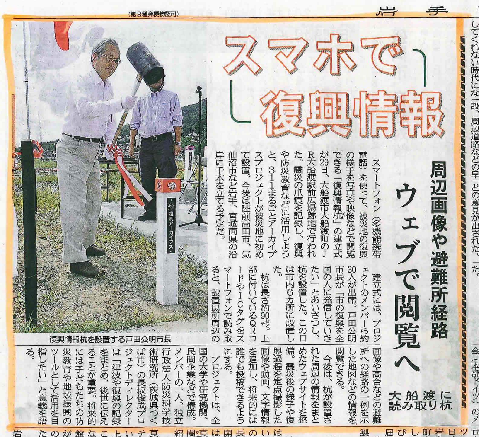 8月30日、岩手日報に当社の杭が掲載されました