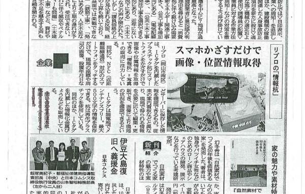 建通新聞(東京版)12.11付