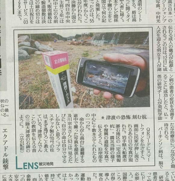 2014.1.11付読売新聞夕刊