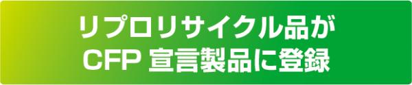リプロリサイクル品がCFP宣言製品に登録