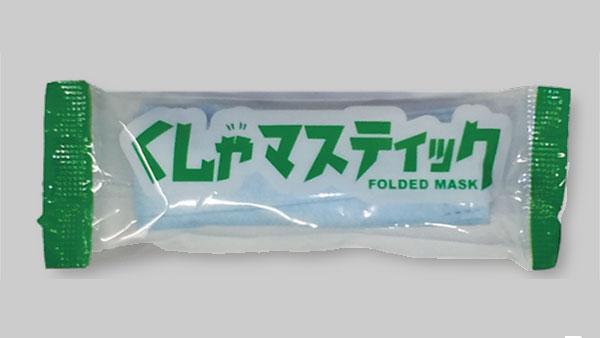 個包装オリジナルマスク:くしゃマスティック