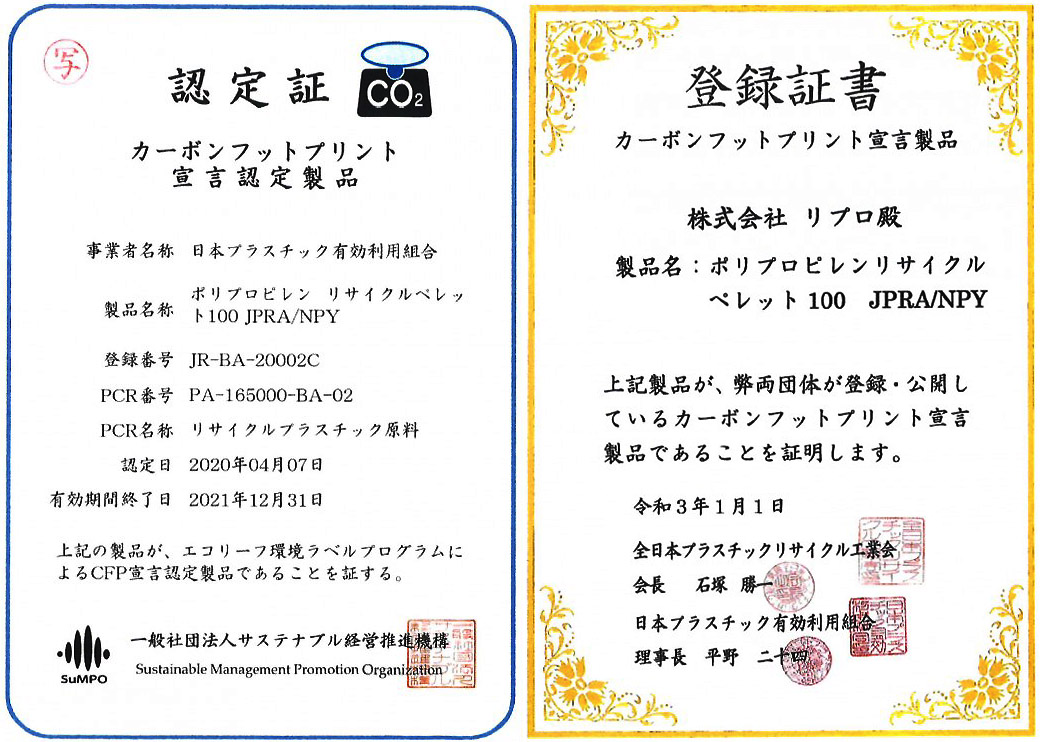 ポリプロビレンリサイクルペレット100 JPRA/NPY