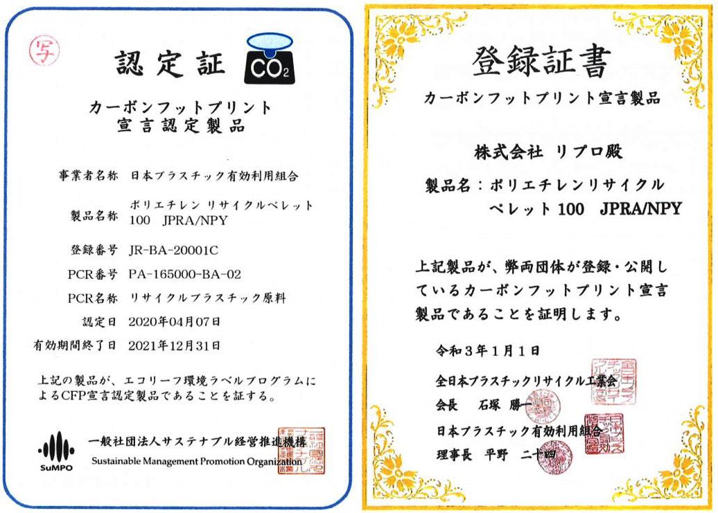 ポリエチレンリサイクル ペレット100 JPRA/NPY