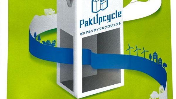 『リプロの新しいリサイクルプロジェクトPakUpcycleについて』