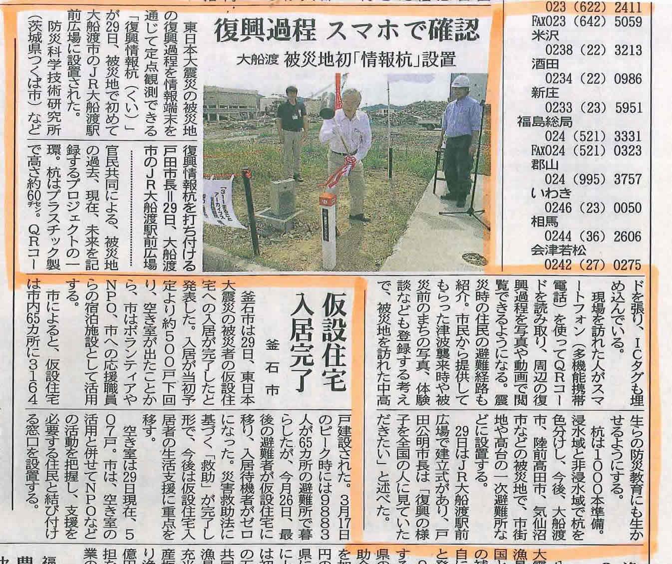 8月30日、河北新聞に当社の杭が掲載されました
