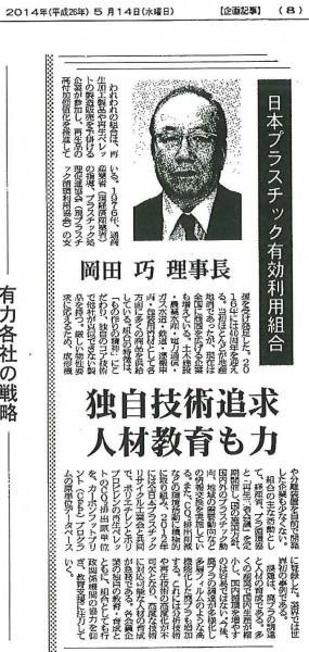 化学工業日報5.14