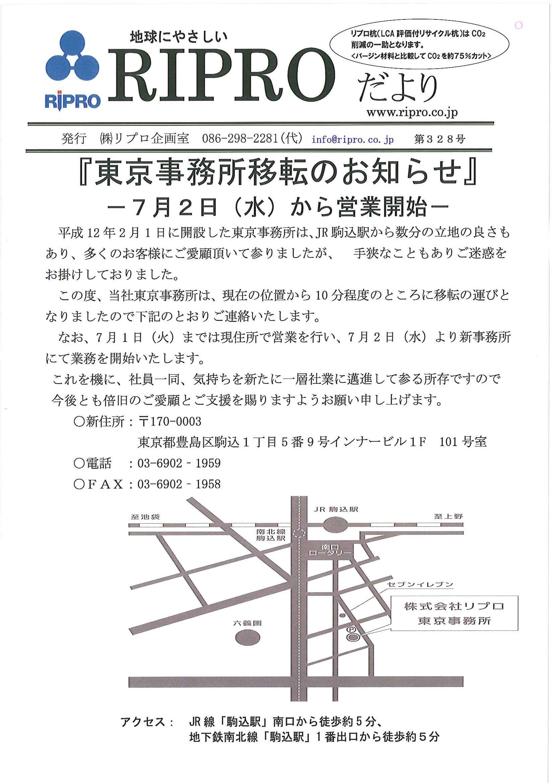 東京 リプロ